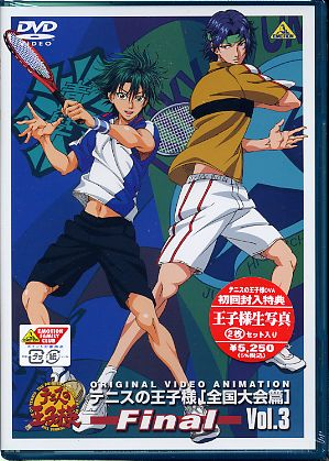 테니스의 왕자님 OVA 전국대회편 결승 3권