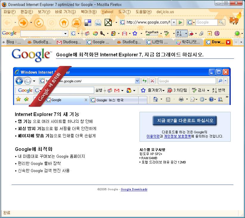 IE7설치 권장하는 Google사이트