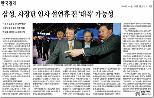 삼성전자 사장단 인사 설 연휴 가능성