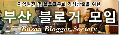 지역발전 및 블로그문화 가치창출을 위한 부산 블로거 모임