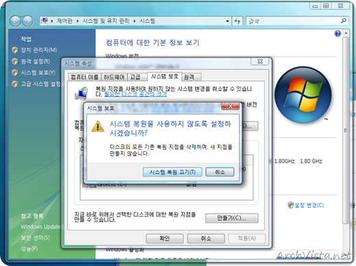 system_restore_off