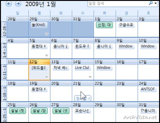 omnia_calendar_4